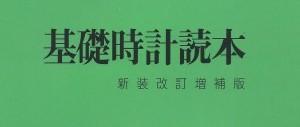 基礎時計読本表紙kindle-300x480